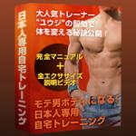 日本人専用自宅トレーニングの欠点
