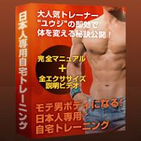 日本人専用自宅トレーニング3