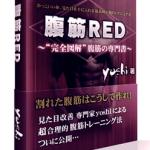 腹筋REDレビュー